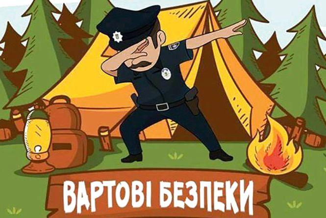 Анонс проведення Всеукраїнського табору «Вартові безпеки»